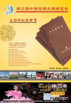 太湖国际经贸节海报-无锡市政府节庆办 太博会 官方网站 第三届太博